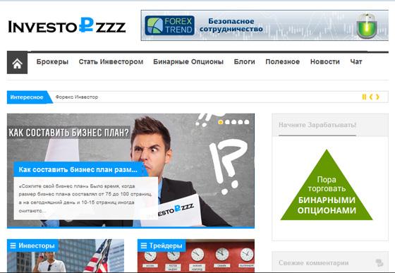 Investorzzz.ru - портал для трейдеров и инвесторов