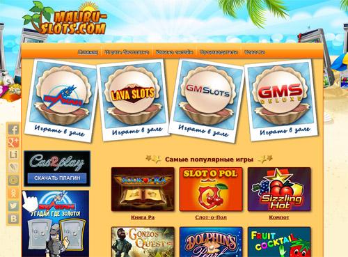 онлайн сайт казино