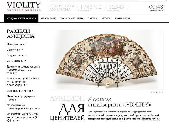 Auction Violity - Интернет-аукцион антиквариата