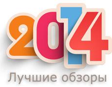 Лучшие обзоры сервисов 2014