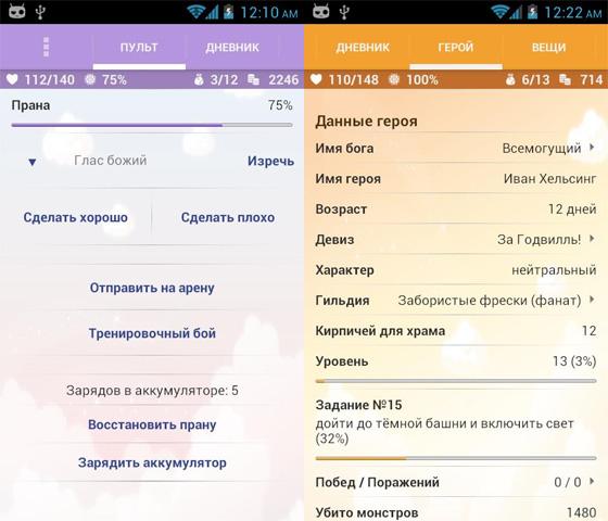Мобильное приложение Годвилль