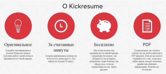 Kickresume - полезный сервис резюме