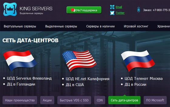 King Servers - аренда серверов