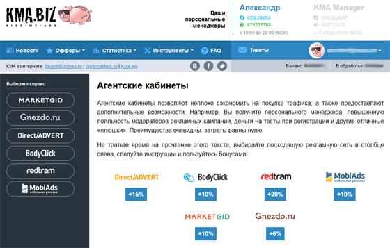 Kma.biz - инструменты вебмастеров
