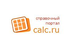 Calc.ru – разные онлайн калькуляторы
