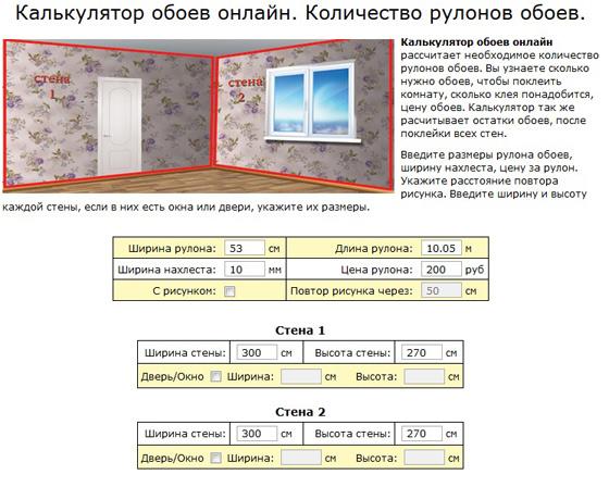 Calc.ru – онлайн калькулятор для ремонта