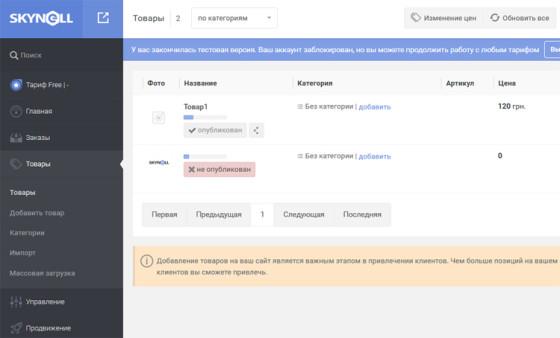 Skynell - интерфейс конструктора сайтов