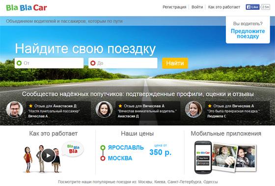 Сервис BlaBlaCar поможет найти попутчиков