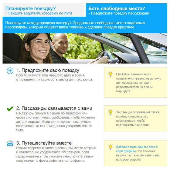 BlaBlaCar поможет водителю сэкономить