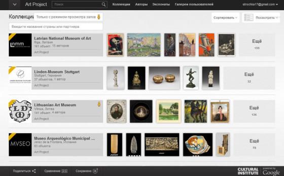 Art Project от Google - виртуальные экскурсии по музеям искусств