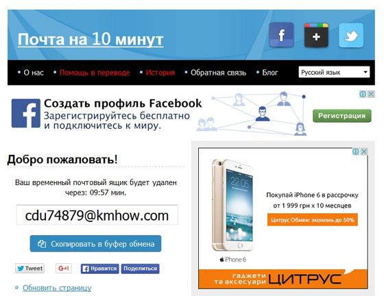 Сервис 10minutemail.net - временный почтовый ящик