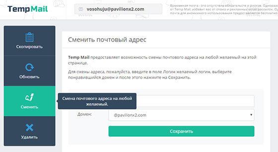 временной почты Temp-Mail