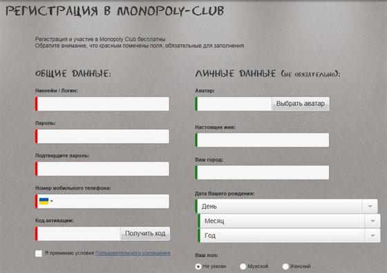 Monopoly Club – регистрация в игре Монополия