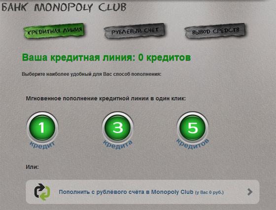 Монополия-клуб - игра Монополия с выводом