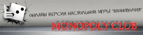 Monopoly Club – игра Монополия онлайн