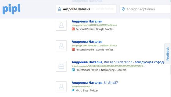 Pipl - поиск людей в интернете и социальных сетях