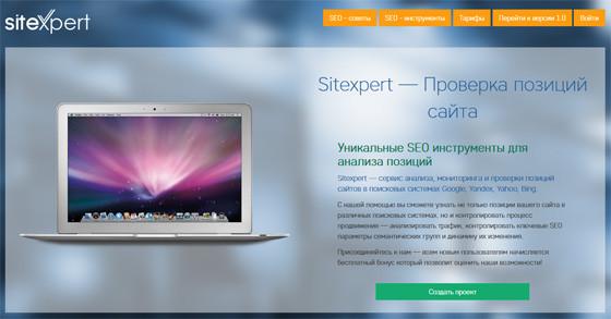 Sitexpert - сервис проверки позиций сайта