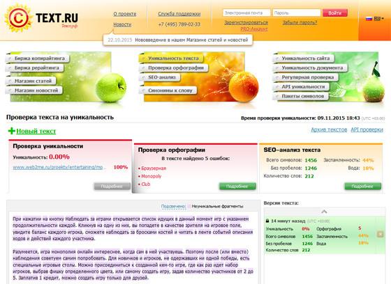 Сервис Text.ru - проверка текста на уникальность