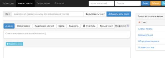 Istio.com - семантический анализ текстов