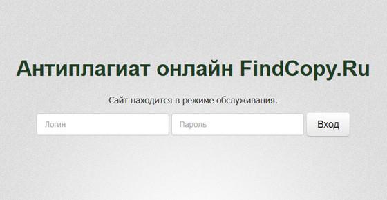 Findcopy.ru - онлайн проверка уникальности текста