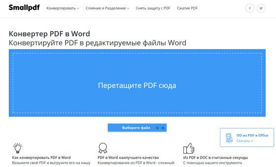 перевести Pdf в Excel онлайн бесплатно - фото 11