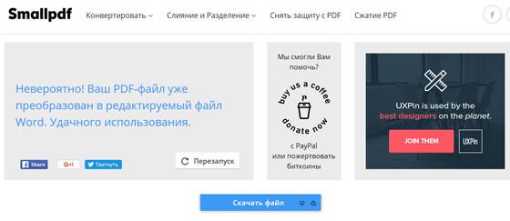 Результат конвертации PDF в Smallpdf