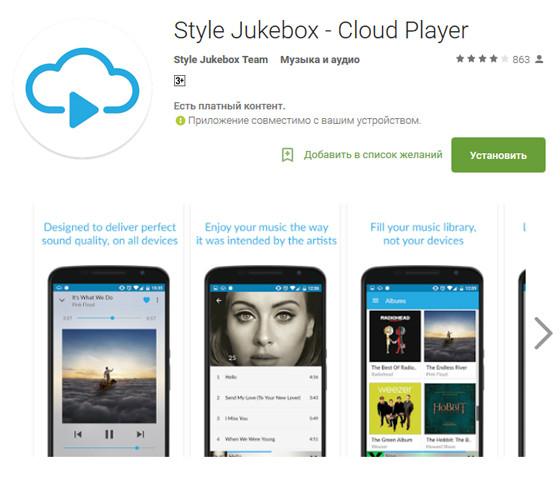 Мобильное приложение Style Jukebox