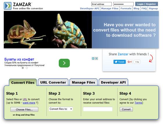 Zamzar.com - онлайн конвертер форматов файлов