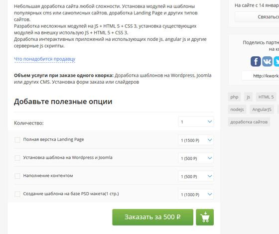 Сервис Kwork.ru - доработка сайтов и не только