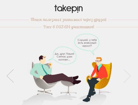 Takepin для поиска полезных контактов