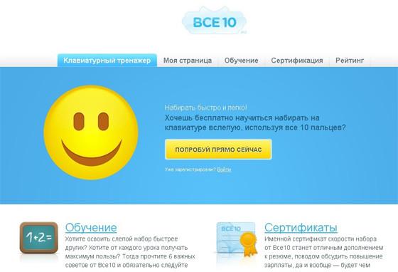 Сервис vse10.ru - слепой набор текста