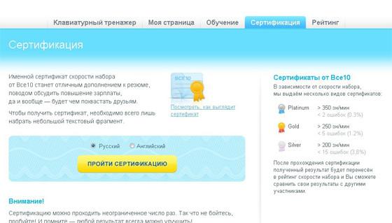 Vse10 - сертификаты сервиса