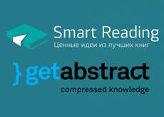 Сервисы Smart Reading и getAbstract