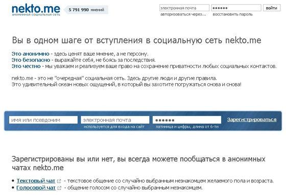 Nekto.me - анонимная социальная сеть