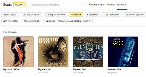 Удобный сервис Яндекс.Музыка