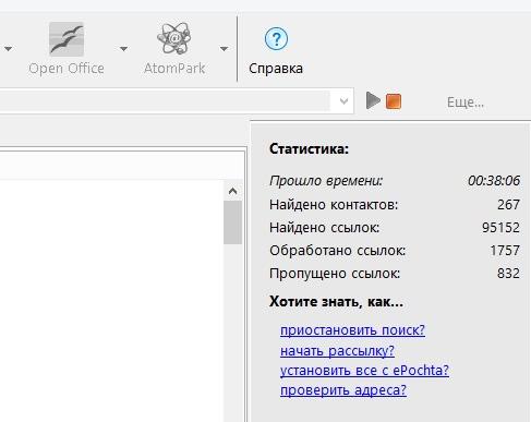 Программа для скачки электронных адресов