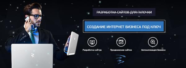 Заказ сайта в веб-студии