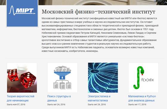 Онлайн курсы Coursera