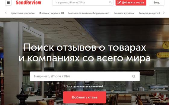 SendReview.ru - сервис отзывов