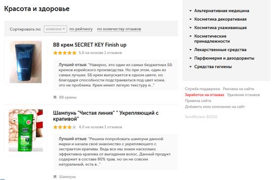 Сайт SendReview.ru с обзорами товаров