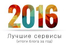 Лучшие обзоры 2016