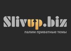 Форум Slivup.biz