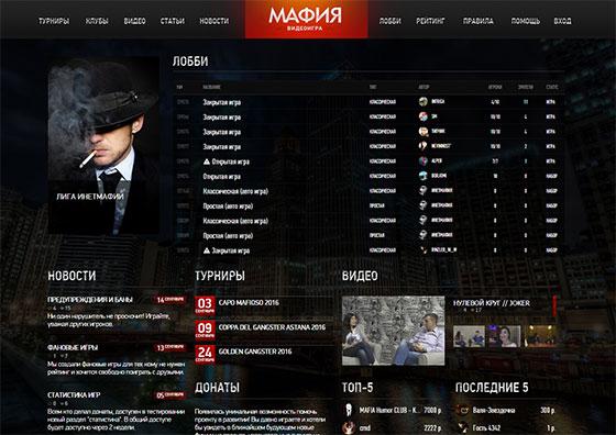 карточная игра Мафия онлайн