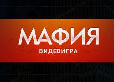 Inetmafia.ru - онлайн мафия
