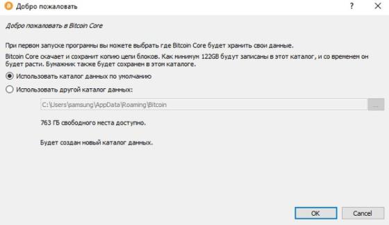Процесс установки BitCoin Core
