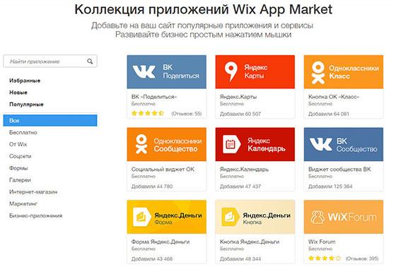 Приложения в Wix