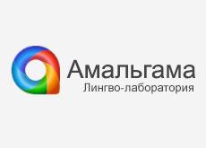 Amalgama-lab