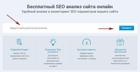 Sitechecker.pro — запускаем SEO анализ сайта