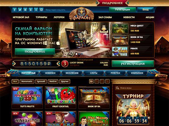 Добро пожаловать в онлайн казино Фараон