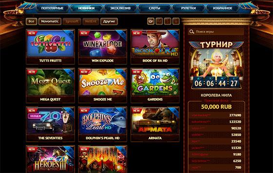 новинки в казино Фараон